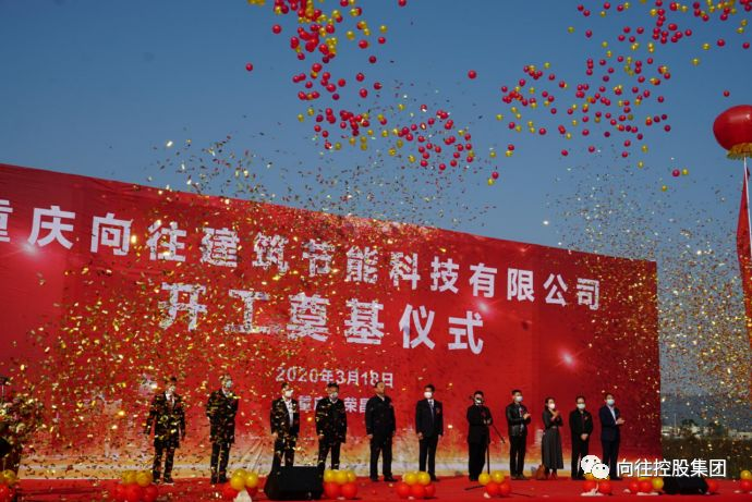 重庆向往建筑节能科技有限公司项目正式开工